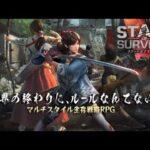 【ステサバ】ステート・オブ・サバイバル #1 初見 【タワーディフェンス】ゲーム実況 State of Survival