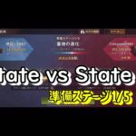 State of Survival ステサバ SvS(State vs State)準備ステージ 1日目(1/5)