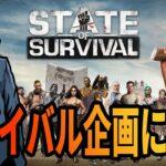 【State of Survival】ようやくギルドが始動してきた!思いっきり育成していく【ステートオブサバイバル】【地区820】