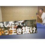 【卓球】ステート・オブ・サバイバルみまパンチ!