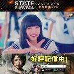 ステートオブサバイバル ゲーム広告集 (3)