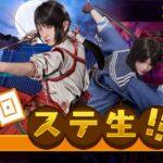 【 ステ生 】ステサバ公式生放送「ステ生」第5回(10月1日19:00〜)
