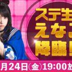 【 ステ生 】えなこ降臨!ステサバ公式生放送「ステ生」第4回(9月24日19:00〜)
