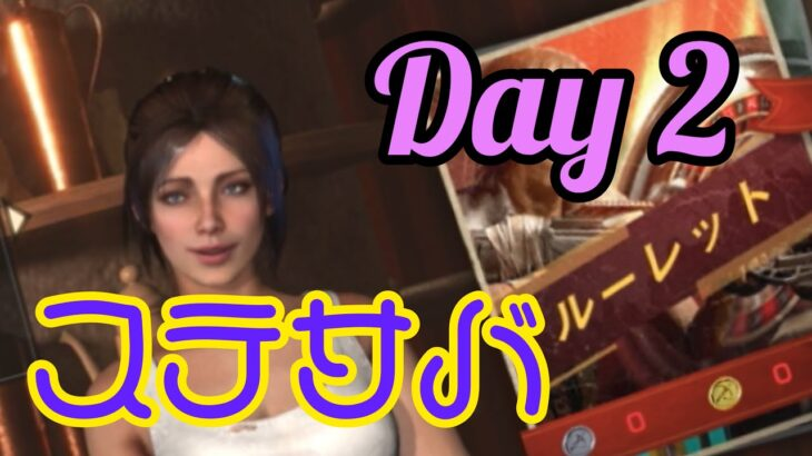 【資源こそ全て】チャコランド計画 Day 2【ステサバ】