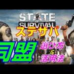 【ステサバ】同盟の選び方・活用法【State of Survival】【ステートオブサバイバル】【攻略】