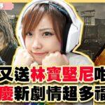 【State of Survival 全面屍控】痴線咩送林寶!?週年慶有新劇情新玩法超多福利💛|KisaBBB Gaming