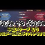 State of Survival ステサバ SvS(State vs State)準備ステージ 3日目(3/5)State:661(27 Weeks)