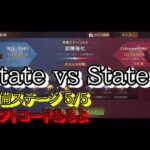 State of Survival ステサバ SvS(State vs State)準備ステージ 5日目(5/5)State:661(27 Weeks)