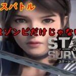 State of Survival ステサバ 【オアシスバトル同盟vs同盟】