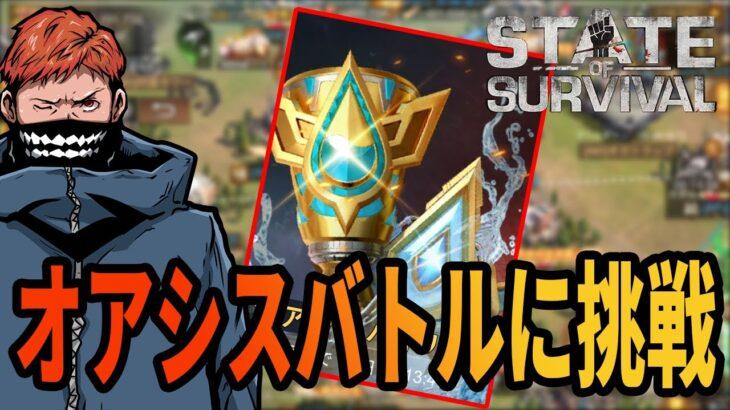 【State of Survival】いくぜオアシスバトル!!2回目!!【ステートオブサバイバル】【地区820】