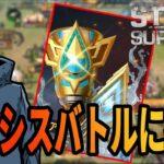 【State of Survival】いくぜオアシスバトル!!【ステートオブサバイバル】【地区820】