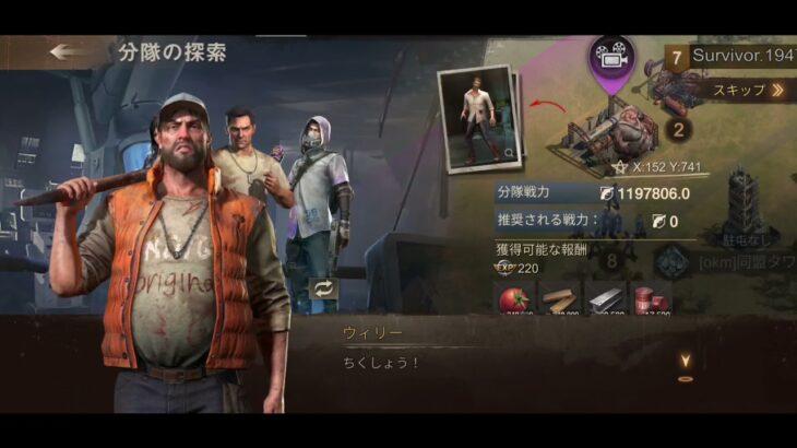 State of Survival(ステート・オブ・サバイバル)part11!