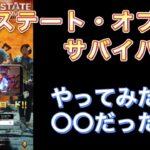ステート オブ サバイバルは、まるで○○だった! 藤原竜也さんコマーシャルキャラクターのiOSゲーム、STATE OF SURVIVAL やってみた!