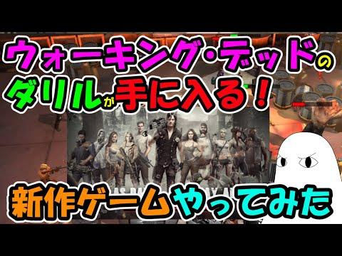 【ステサバ】新作ゲームのステサバやってみた!【state of survival】