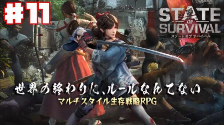 【ステサバ】ステート・オブ・サバイバル #11 【タワーディフェンス】ゲーム実況 State of Survival