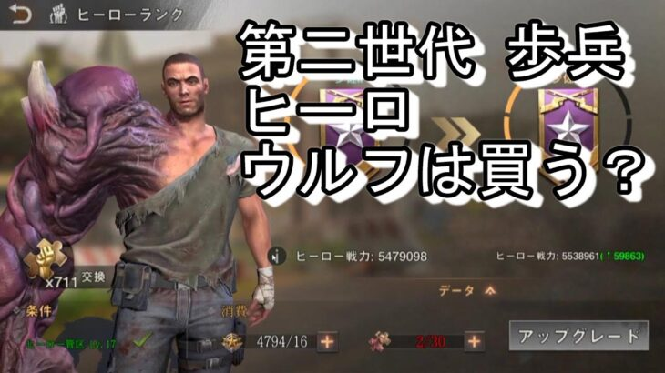 State of Survival ステサバ 第2世代(Gen2) 歩兵ヒーロ ウルフ は課金すべき? State:661