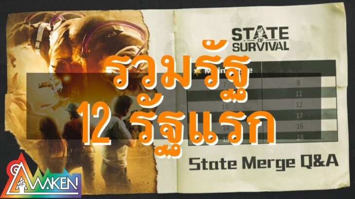 State of Survival Thailand – 12 รัฐ ได้รวมแล้วเป็นยังไง