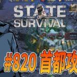 【State of Survival】首都攻防戦、ぶっこむ!【ステートオブサバイバル】【地区820】